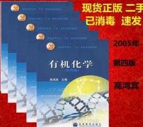 有机化学 高鸿宾主编  高等教育出版社2005年版