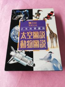 少年科学图说 太空图说 动物图说 精装带函套 两册全
