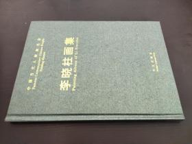 中国当代人物画名家 李晓柱画集 签赠本