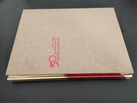 装备指挥技术学院建校30周年 纪念画册