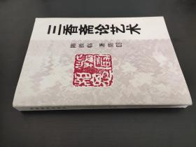 三香斋论艺术