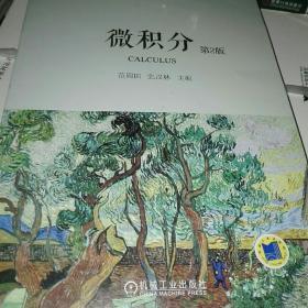 微积分 第2版 范周田