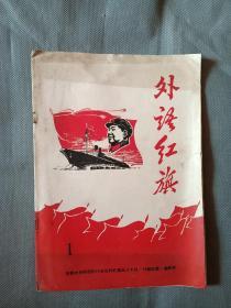 外语红旗—创刊号