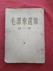 毛泽东选集 第一卷(建国后1951年一版一印 罕见的主席抬头像)