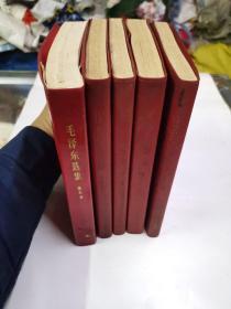 毛泽东选集红塑皮5册全(1--4卷红塑皮,五卷塑皮精装。