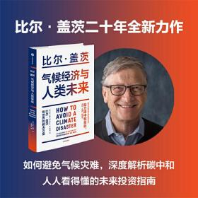 气候经济与人类未来比尔盖茨新书助力碳中和揭示科技创新与绿色投资机会中信出版
