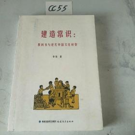 建造常识:教科书与近代中国文化转型