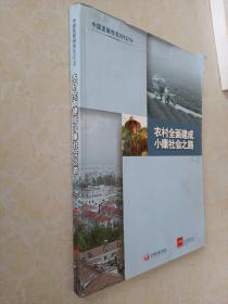 中国发展报告2013/14:农村全面建成小康社会之路