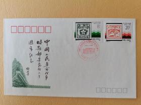 中国人民革命战争时期邮票发行60周年纪念封,由集邮联发行