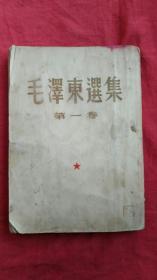 毛泽东选集 第一卷(建国后1951年一版一印罕见的主席抬头像)