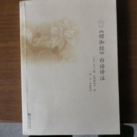 《楞伽经》白话译注