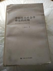 中国特色社会学理论的应用:当代中国社会的热点问题