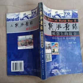 二战风云录:邮票上的故事