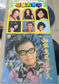 留声机专用 群星大会串  黄清元  黑胶唱片2只 港版