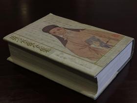 明儒学案 (下)(黄宗羲全集  第八册 1016页  精装 一册  LV)