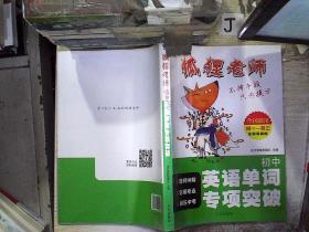 狐狸老师 初中英语单词专项突破