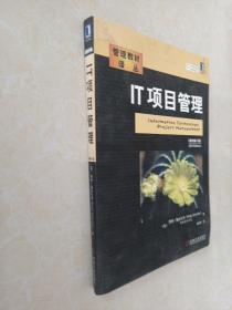 IT项目管理(原书第5版)