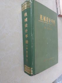 机械设计手册:液压传动和气动.下册