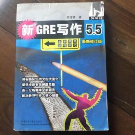 新GRE写作5.5