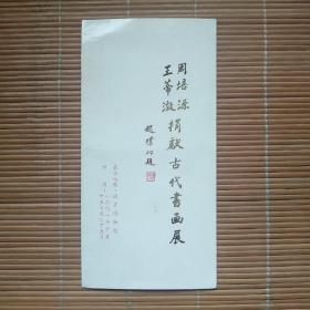 周培源,王蒂澂捐献古代书画展(捐献展目录)