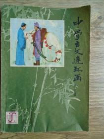 中学古文连环画(第六册)
