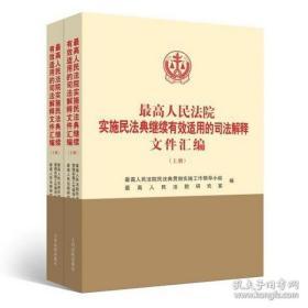 最高人民法院实施民法典继续有效适用的司法解释文件汇编(全2册)