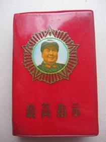 """毛主席头像版<最高指示>内含""""毛主席最新指示,五篇光辉著作,毛主席诗词""""120k袖珍版塑皮加厚红宝书"""