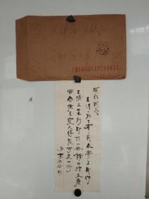 八十年代  天津 李骆公  信札一页(28x12) 实寄封一个