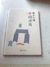 跟小元谈中国建筑(全新有塑封)