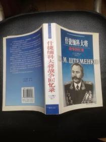 什捷缅科大将战争回忆录(2印 品较好)