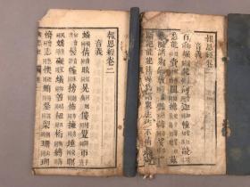 【佛教文献】清刻本,竹纸        《大方便佛报恩经》 两册
