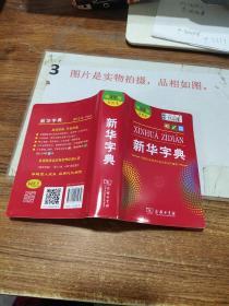 新华字典(第12版)(双色本) 有字迹画线