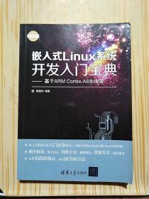 嵌入式Linux系统开发入门宝典:基于ARM Cortex-A8处理器