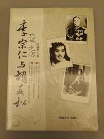 李宗仁与胡友松:忘年之恋    塑装未拆装正版    2021.3.29