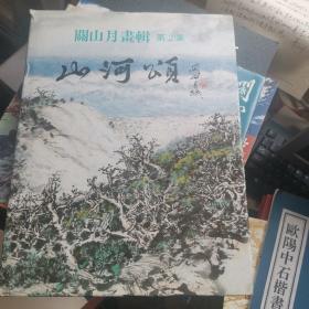 关山月画辑 第2集 山河颂