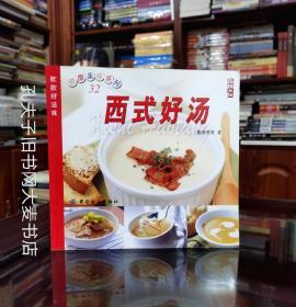 《健康美味系列:西式好汤》中国纺织出版社