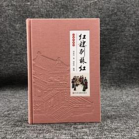 整理者周伦玲签名钤印 +钤周汝昌印 《红楼别样红》彩插典藏版(附赠藏书票,布面精装本)   包邮(不含新疆、西藏)