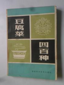 豆腐菜四百种