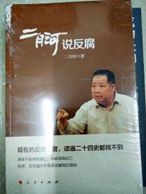 DI2123630 二月河说反腐(全新未拆封)