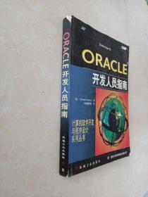 ORACLE开发人员指南