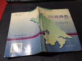 江苏百强县巡礼   无字迹