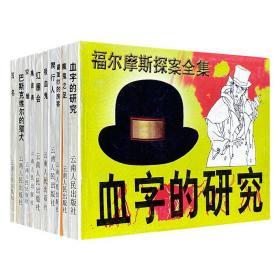 """上世纪末老书,市面稀见!连环画版""""福尔摩斯探案全集""""10册,收录《血字的研究》《红圈会》《吸血鬼》《爬行人》等29个经典故事,轻巧便携小开本,1998年1版1印"""