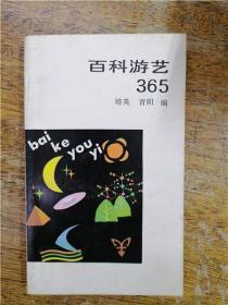 百科游艺365