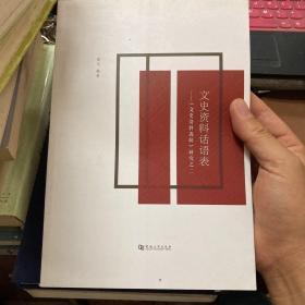 文史资料话语表:文史资料选辑研究之二