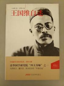 中国新学术的开拓者,国学大师王国维自述     未翻阅正版   2021.3.29