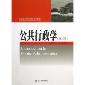 公共行政学(第3版)/21世纪公共管理学系列教材