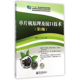 """单片机原理及接口技术(第2版)/""""十二五""""职业教育国家规划教材"""