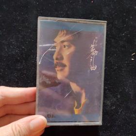 磁带:林子祥-生命之曲【附词】