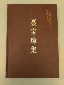 中国社会科学院学者文选;聂宝璋集     库存书  品相如图  2021.3.29