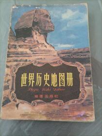 高中老版历史地图册:世界历史地图册(高中适用)【1987年印刷老教辅】